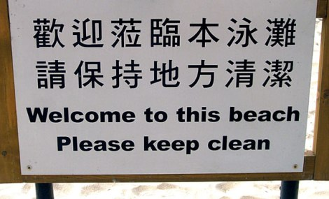Lamma Island: Sign on the Beach