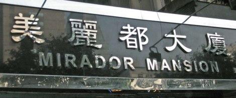 Mirador Mansion in Hong Kong
